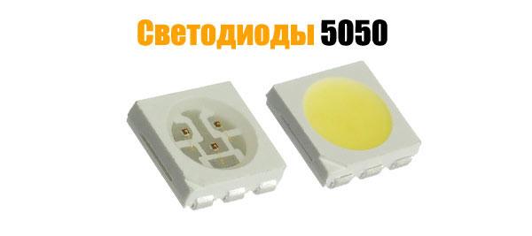 трехкристальный светодиод 5050