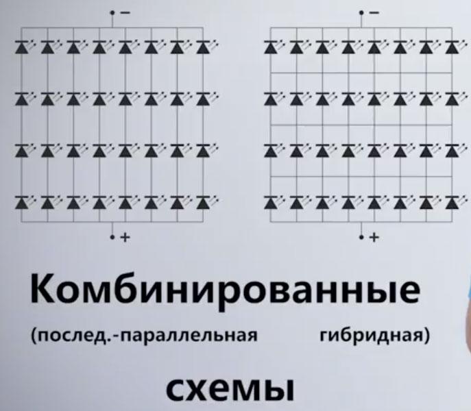 комбинированные схемы подключения светодиодов