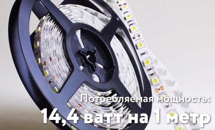 мощность светодиодной ленты smd 5050/60