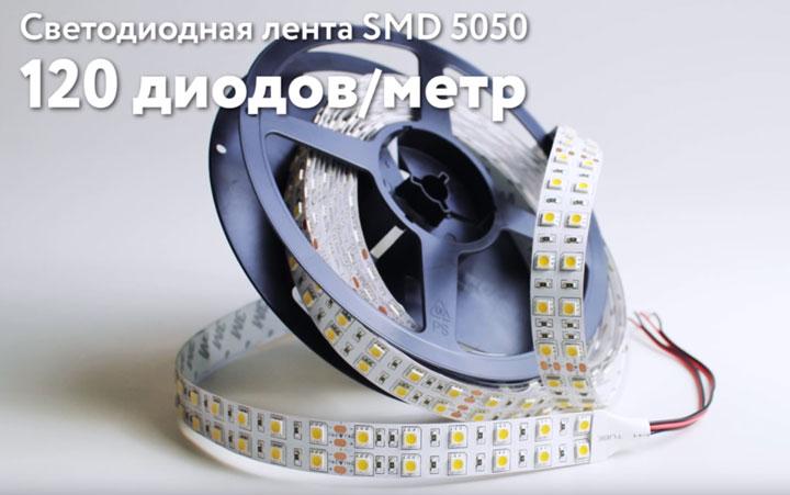 светодиодная лента smd 5050 на 120 диодов