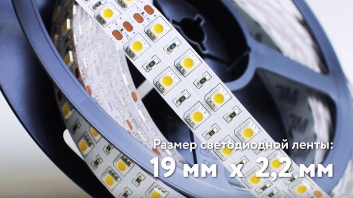 ширина подложки на ленте смд 5050/120