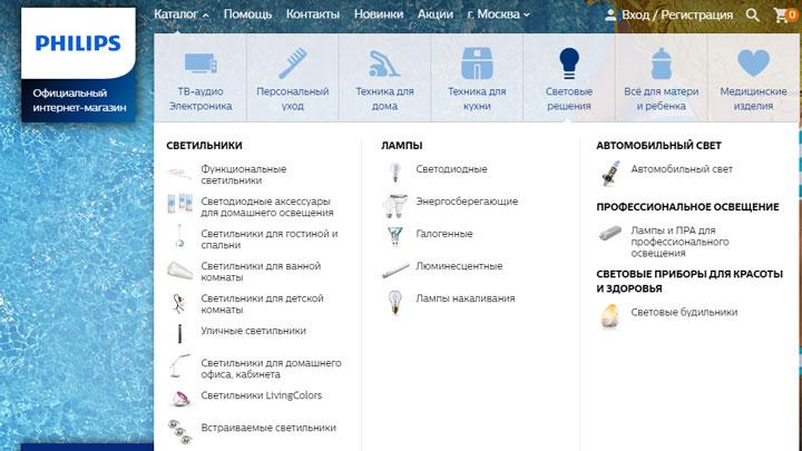 скриншот сайта филипс