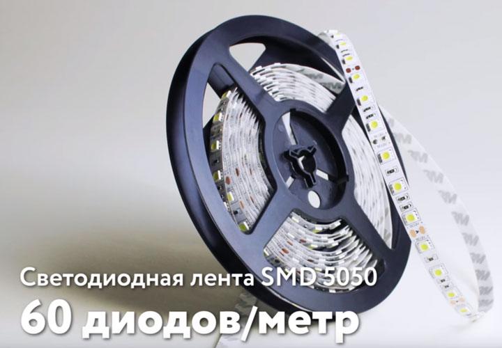 светодиодная лента SMD 5050 led 60