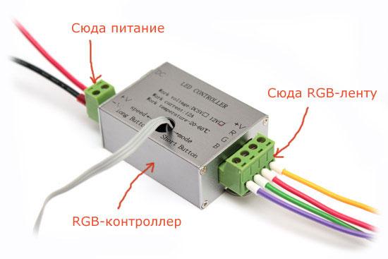 подключение RGB контроллера