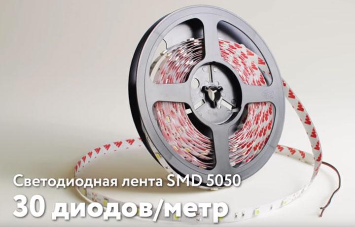 светодиодная лента SMD 5050 на 30 светодиодов