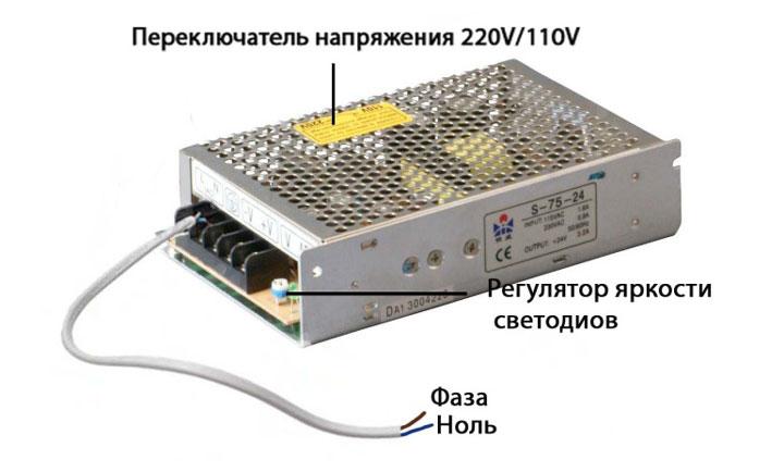 открытый блок питания для светодиодных лент