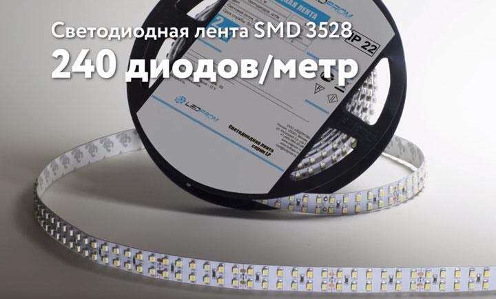 светодиодная лента SMD 3528/240