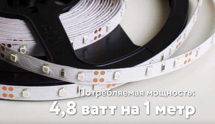 потребляемая мощность светодиодной ленты smd 3528