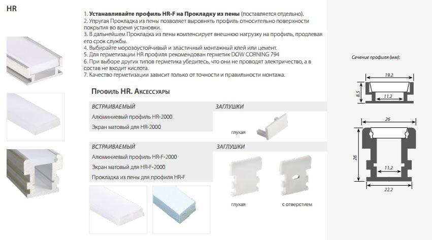 профиль для светодиодной ленты HR Klus