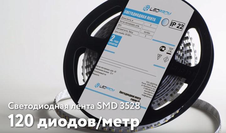 лента smd 3528 led 120