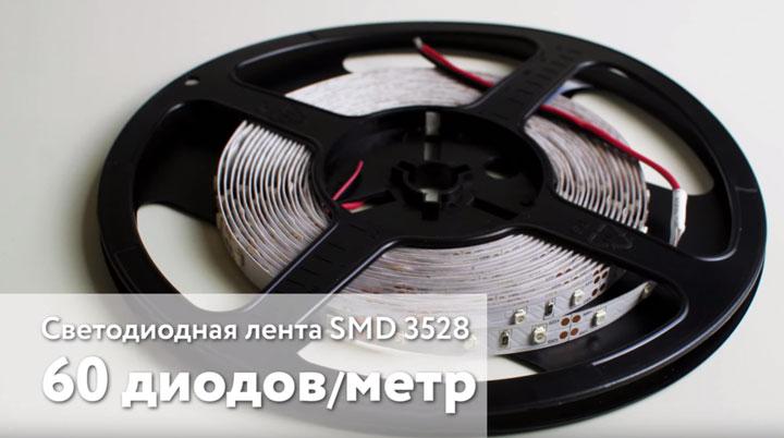 лента светодиодная smd3528 60 led