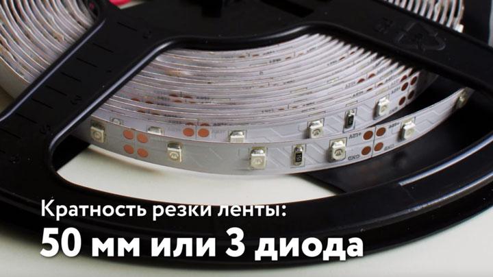 кратность резки светодиодной ленты SMD 3528 на 60 диодов