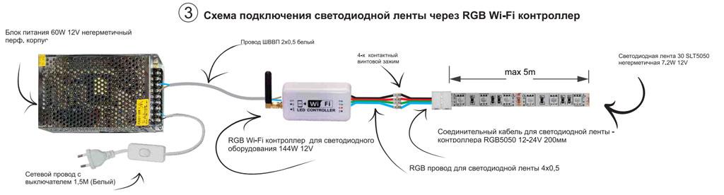 схема подключения rgb светодиодной ленты от wifi контроллера