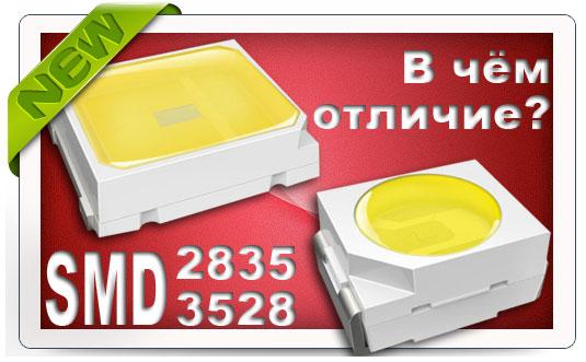 в чем отличие SMD 2538 и SMD 3528