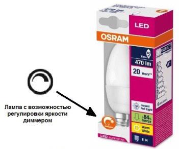 светодиодная лампа с возможность диммирования что пишется на упаковке