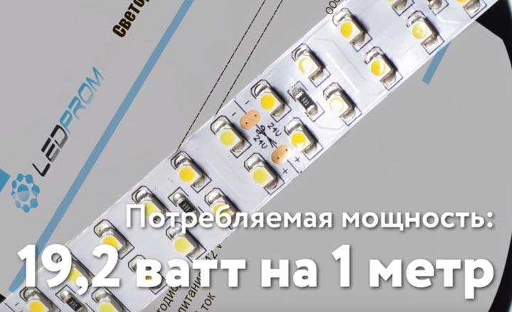 мощность светодиодной ленты SMD 3528 на 240 диодов
