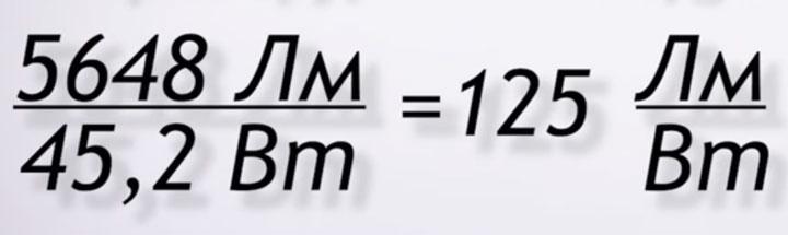 формула расчета световой отдачи