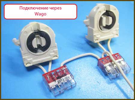подключение патронов люминесцентной лампы при переделка на светодиодную через ваго