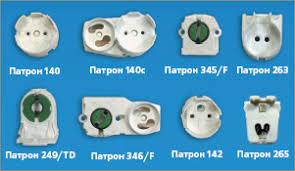 разновидности патронов для люминесцентных ламп