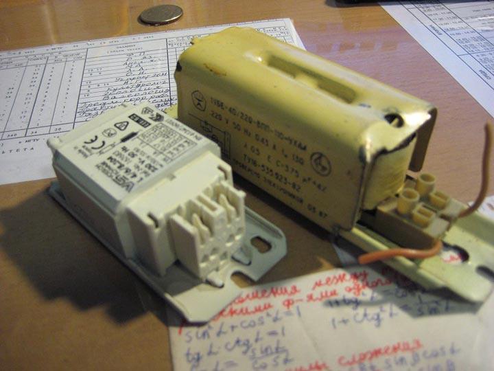 сравнение дросселя люминесцентных ламп электронный и электромагнитный