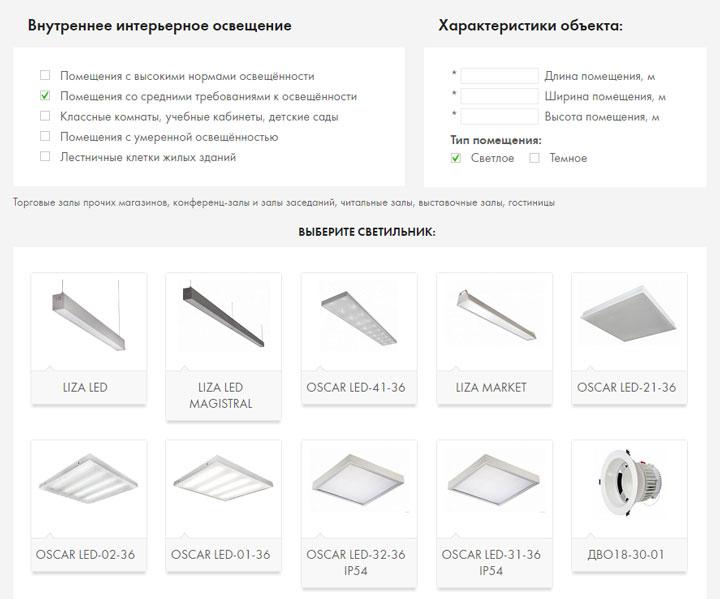 программа калькулятор по выбору и подсчету ламп в помещении