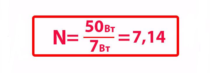 формула расчета количества светодиодных лампочек