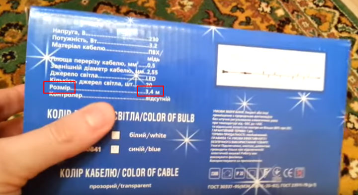 длина гирлянды на упаковке как не ошибиться с выбором