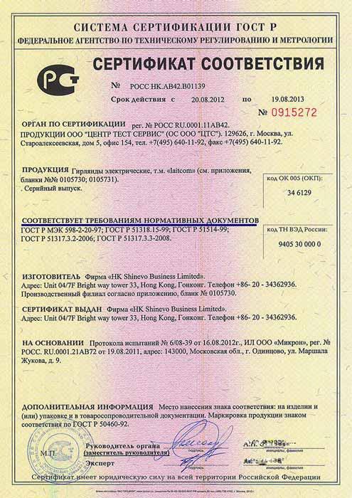 сертификат соответствия при выборе гирлянды