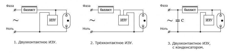3 схемы подключения натриевых ламп ДНаТ с двух и трехконтактными ИЗУ