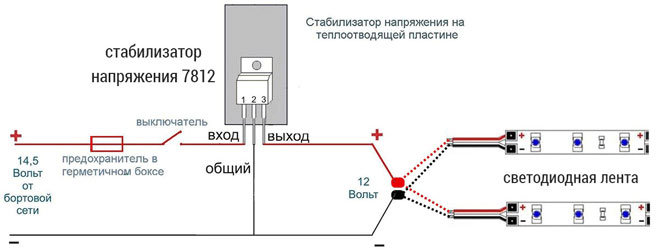 схема стабилизатора на микросхеме КРЕН 7812 для подключения светодиодного освещения в машине