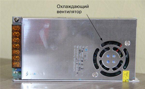 блок питания с вентилятором охлаждения
