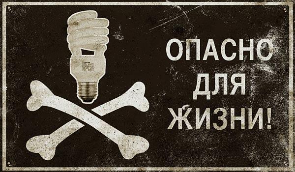 куда выбрасывать эконом лампочки