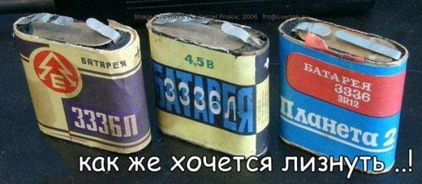 старые советские одноразовые батарейки