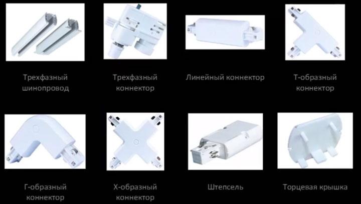 переходники и суппорта для сборки трековой системы освещения