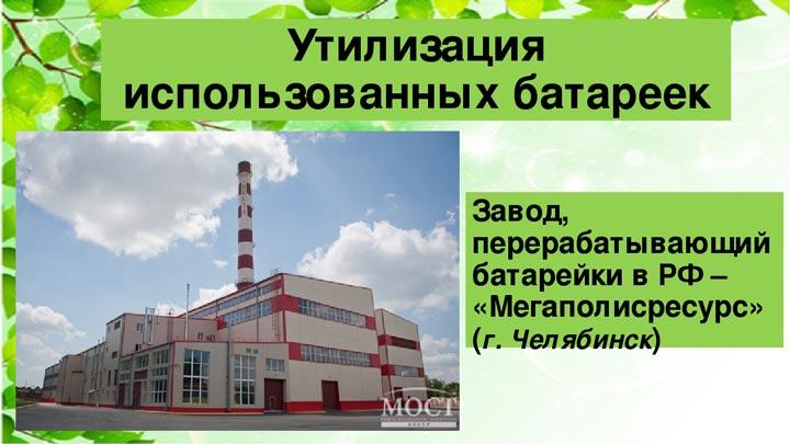 завод в челябинске по переработке батареек