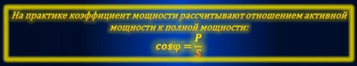 формула расчета косинуса фи коэффициента мощности