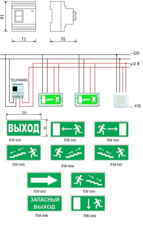 схема подключения контроллера telemando для аварийного освещения