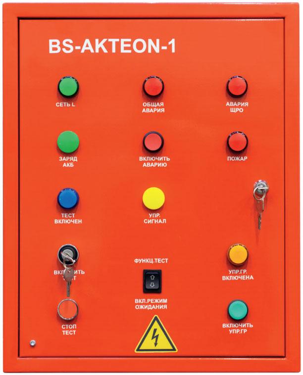щитовая шкаф аварийного освещения