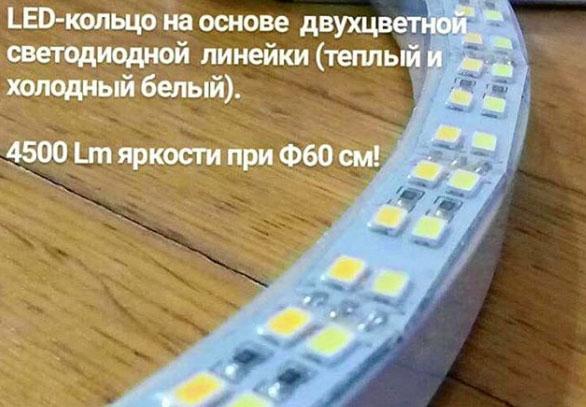 двухцветные светодиодные полоски для изготовления кольцевого света на обруче