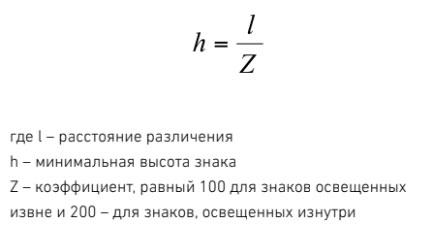 формула расчета для знаков безопасности аварийного выхода