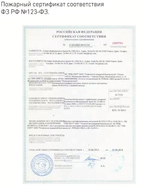 пожарный сертификат соответствия на светильники аварийного освещения нужен или нет