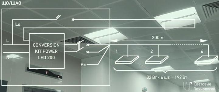 схема подключения максимальное количество и удаленность светильников аварийного освещения от блока питания