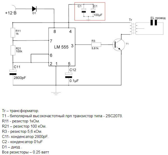схема инвертора для неонового света El шнура что издает звук