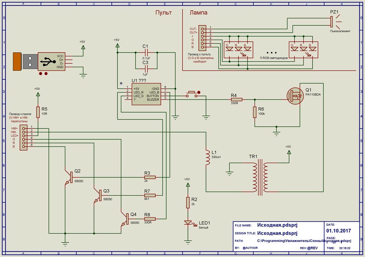схема управления лампочкой увлажнителем с расположением и подключением дорожек и элементов