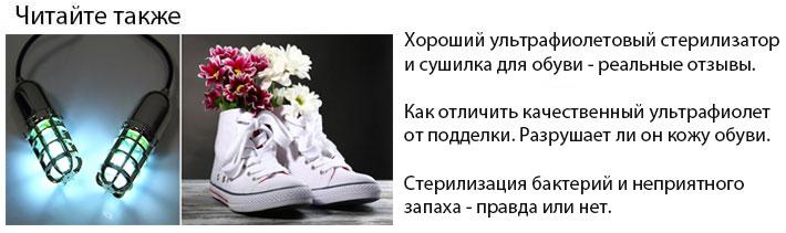 сушилка для обуви ультрафиолетовая какую лучше выбрать и почему