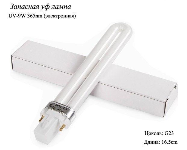запасная сменная лампочка на УФ лампу для сушки лака