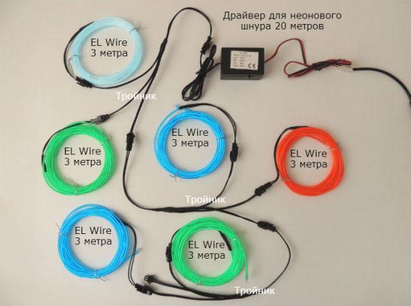 параллельное подключение холодного неона разных цветов от одного инвертора