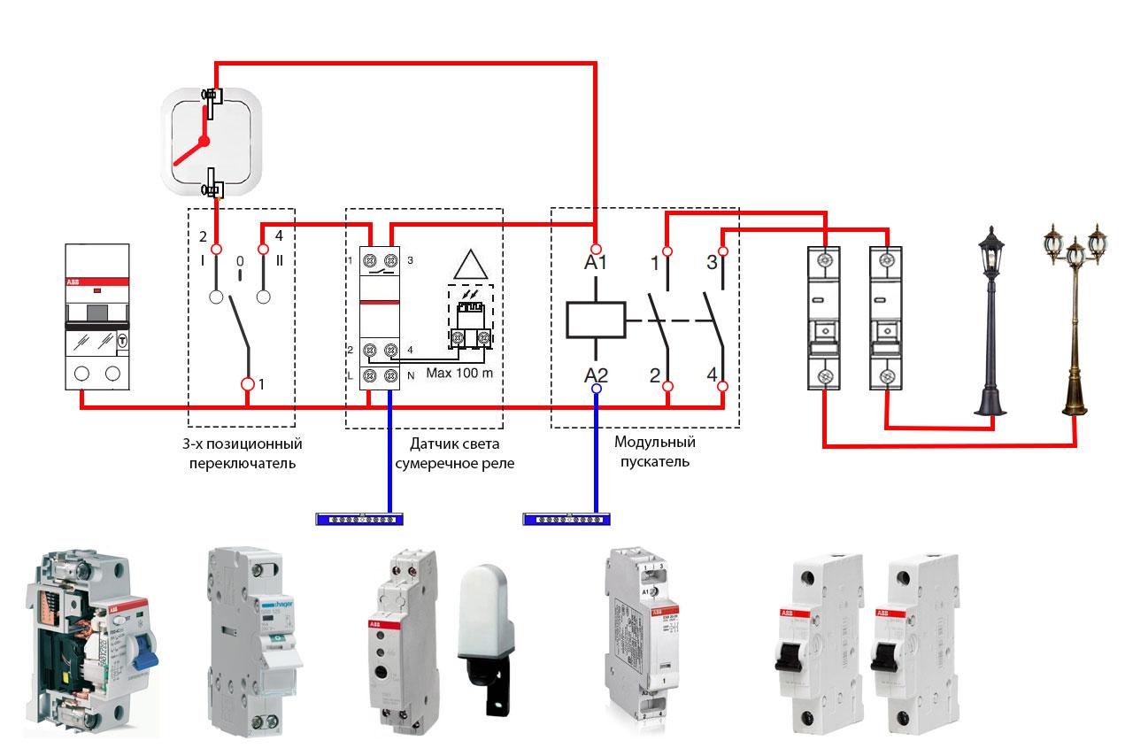 схема подключения уличного освещения с фотореле через пускатель