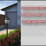 Уличное освещение для загородного дома — 3 этапа работ. Инструкция по сборке схемы автоматики.