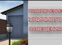 монтаж и подключение уличного освещения